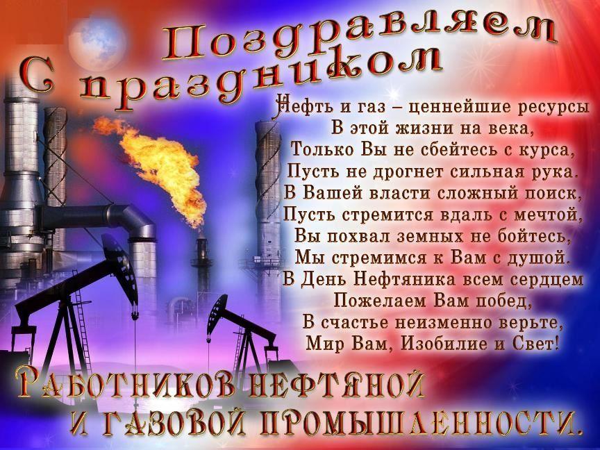 Красивая открытка с поздравлением, с днем нефтяника