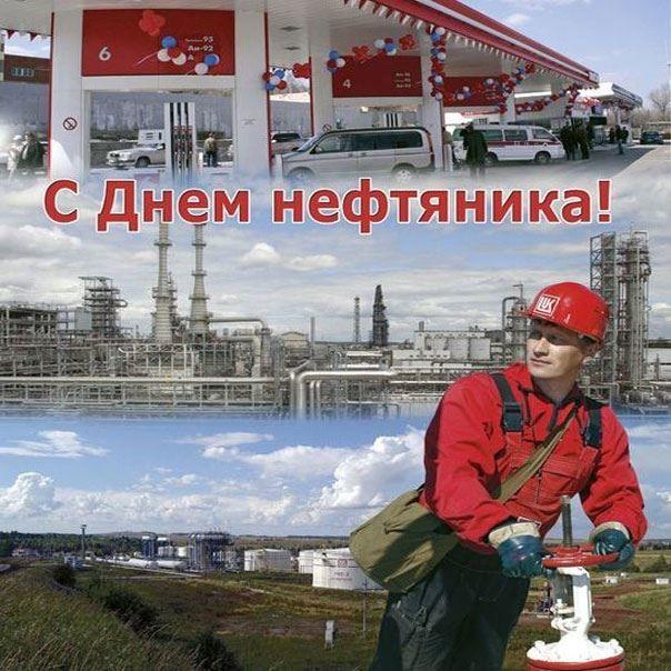 С днем нефтяника, картинка