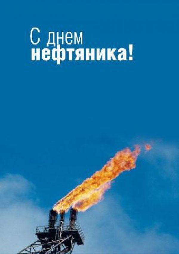 Красивая картинка с днем нефтяника