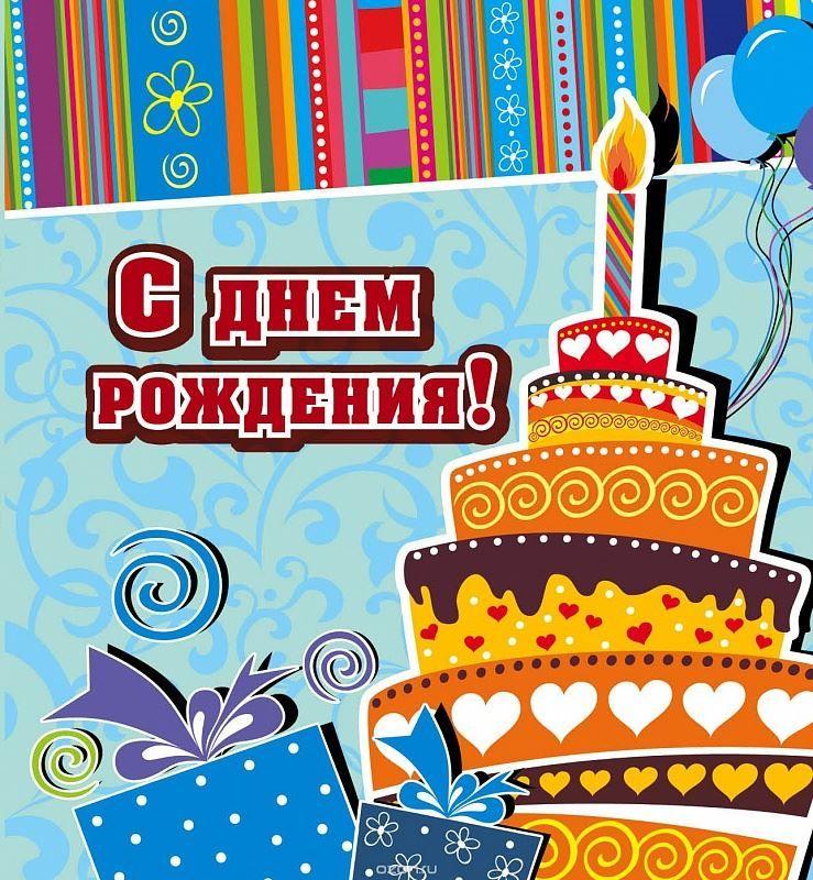 Картинка С Днем рождения мужу