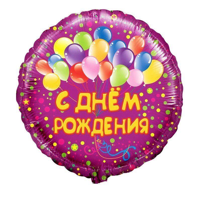 Поздравление С Днем рождения девушке