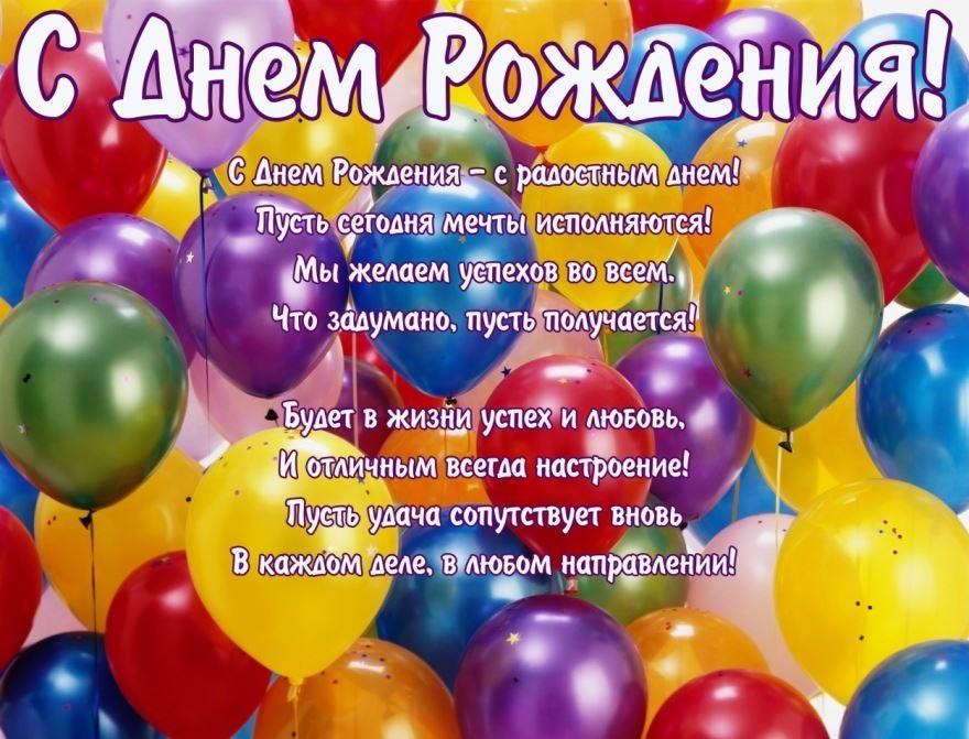 Поздравление с днем рождения, в стихах