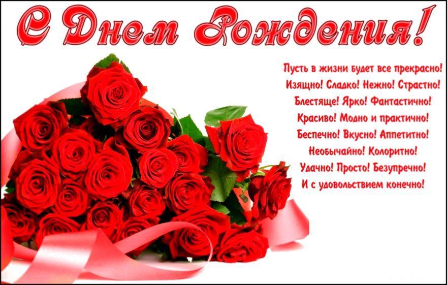 Поздравление С днем рождения, открытка