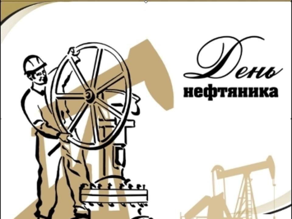 День нефтяника открытка красивая