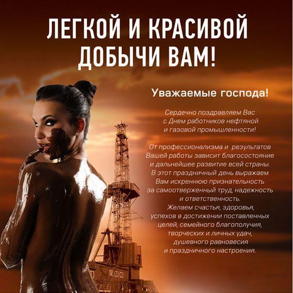 Открытки с днем нефтяника и газовой промышленности