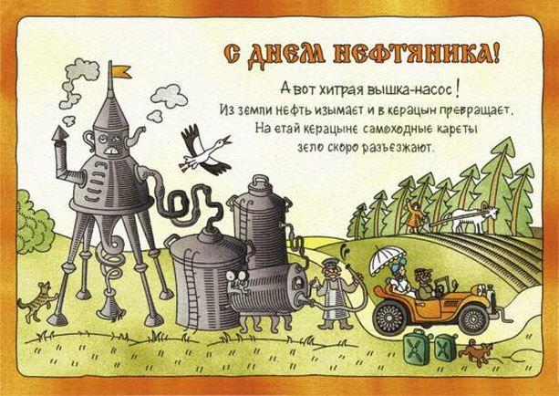 День нефтяника открытки прикольные с поздравлением