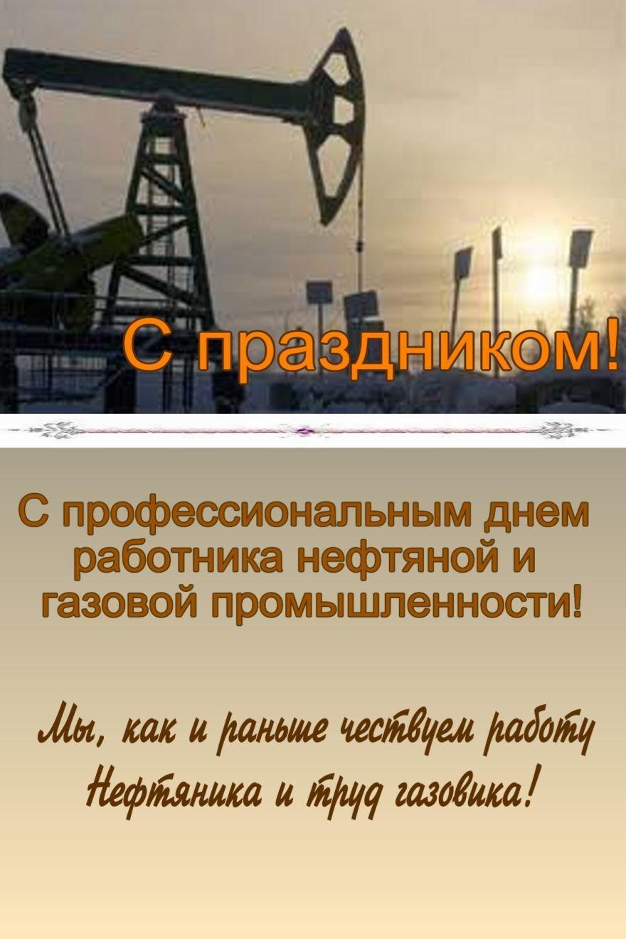 Скачать бесплатно прикольную картинку с днем нефтяника