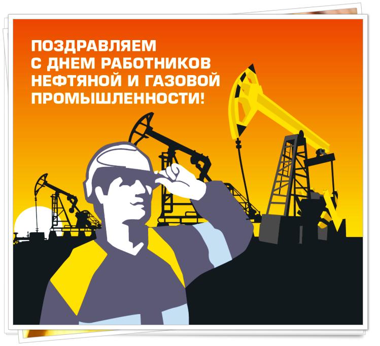 Картинки с днем нефтяника