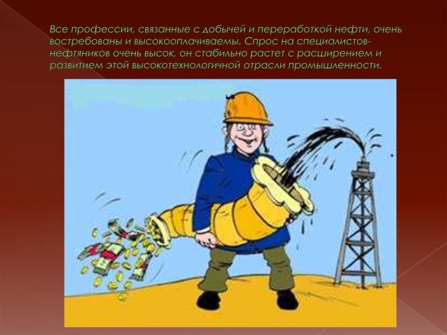 День нефтяника картинки прикольные