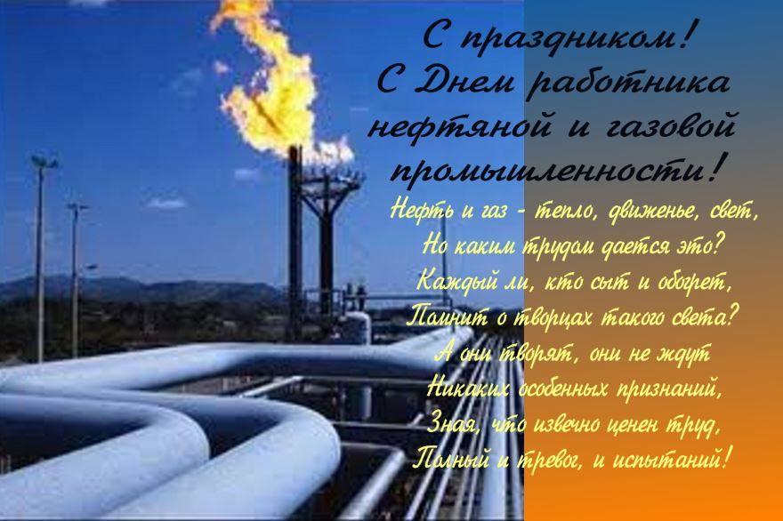 Поздравление с днем нефтяника, коллегам красивое, короткое