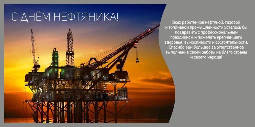 Поздравление с днем нефтяника, в прозе