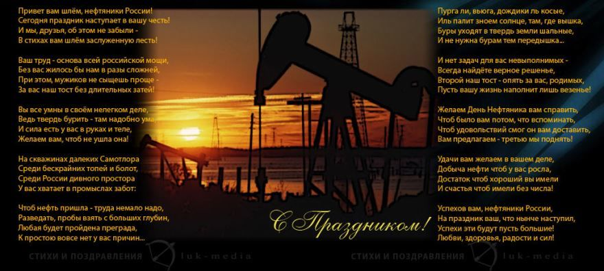 Поздравление с днем нефтяника, в стихах