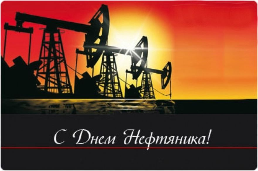 Какого числа день нефтяника в 2021 году?