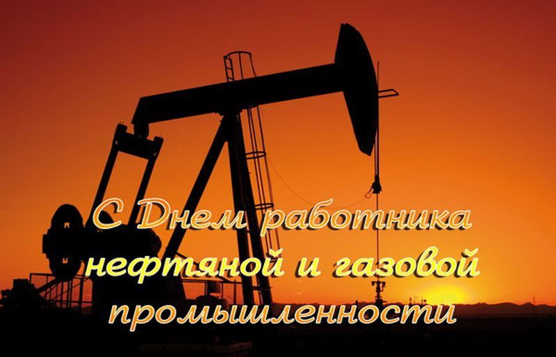 Какого числа день нефтяника?