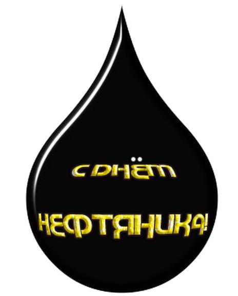 День нефтяника в 2019 году какого числа - 1 сентября