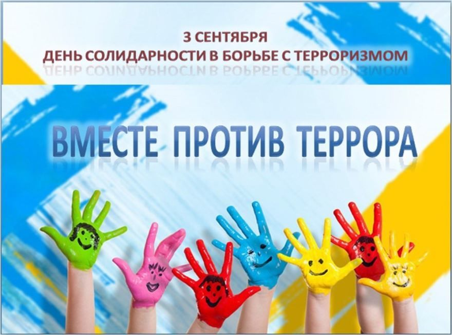 День солидарности в борьбе с терроризмом, картинки