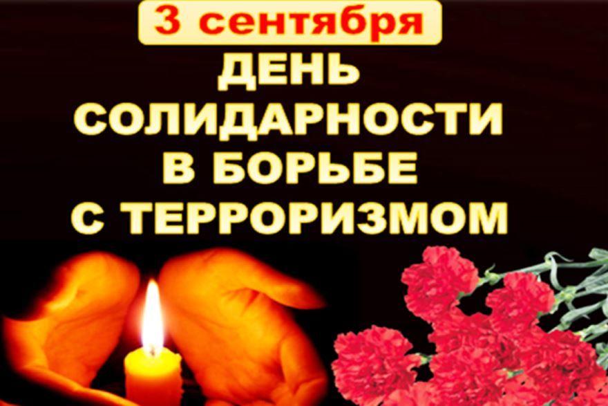 Картинка день солидарности в борьбе с терроризмом, скачать бесплатно