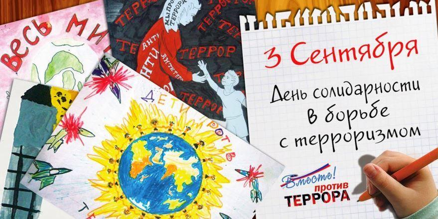 День солидарности в борьбе с терроризмом, рисунки