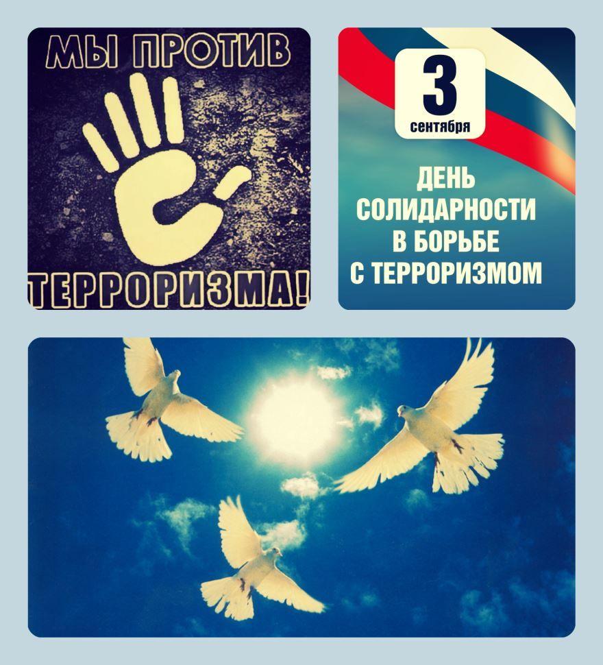 День солидарности в борьбе с терроризмом - 3 сентября