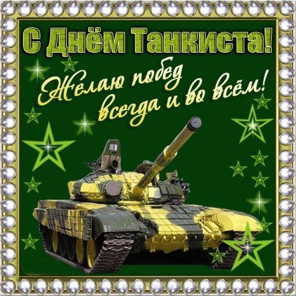 Когда отмечается день танкиста?