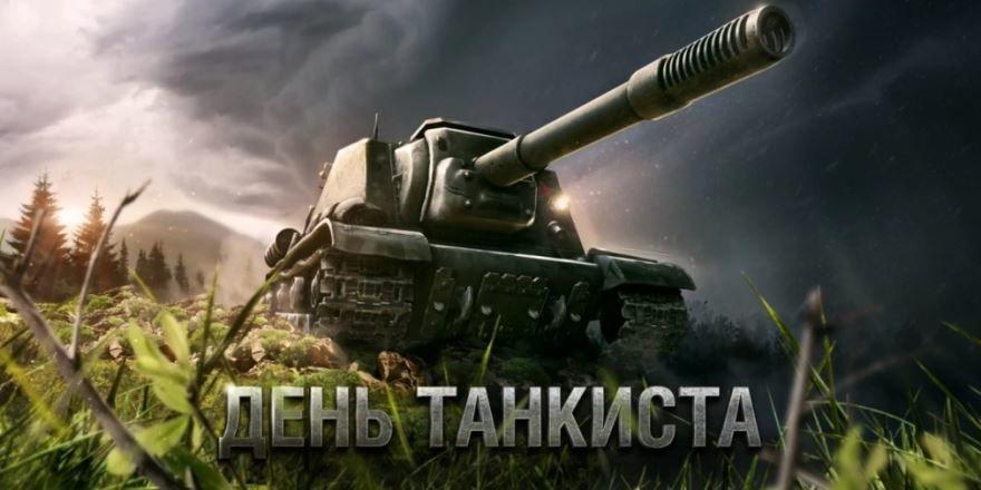 День танкиста в 2019 году какого числа?