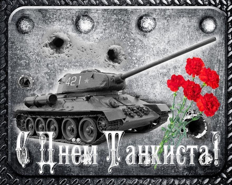 Какого числа день танкиста в России - 8 сентября