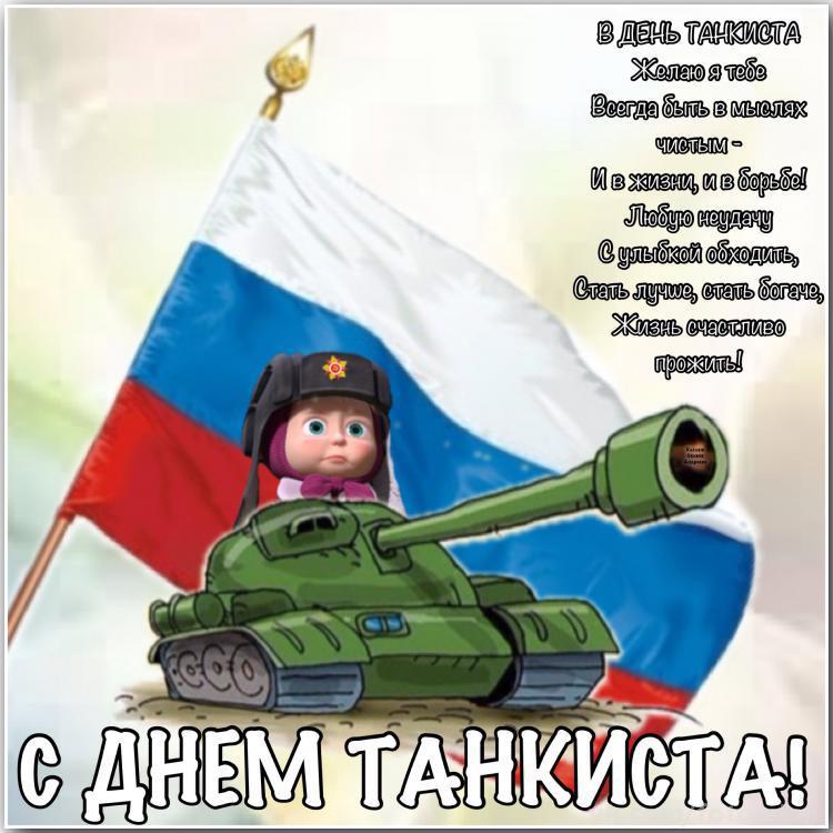 Прикольные поздравления с днем танкиста