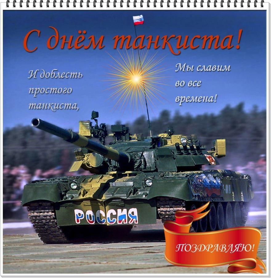 Поздравление с днем танкиста, открытка