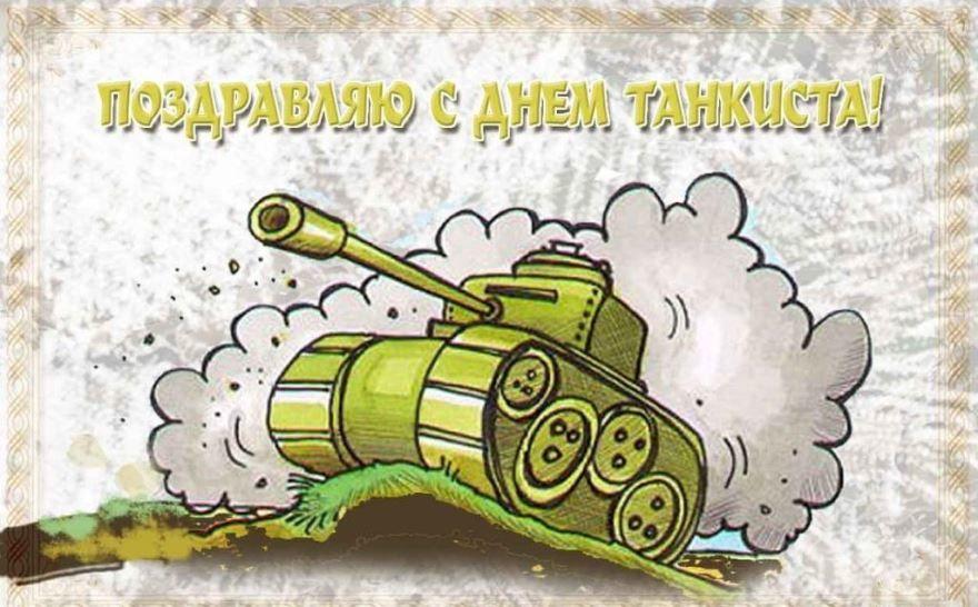 Открытка поздравление с днем танкиста