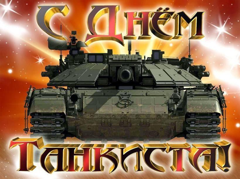 С днем танкиста открытка, бесплатно