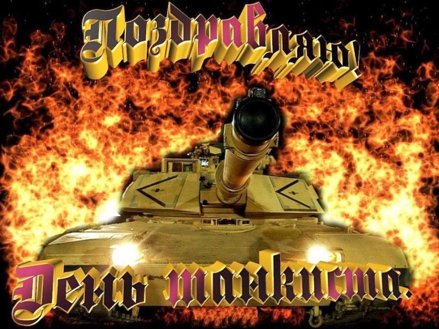 Скачать открытку с днем танкиста