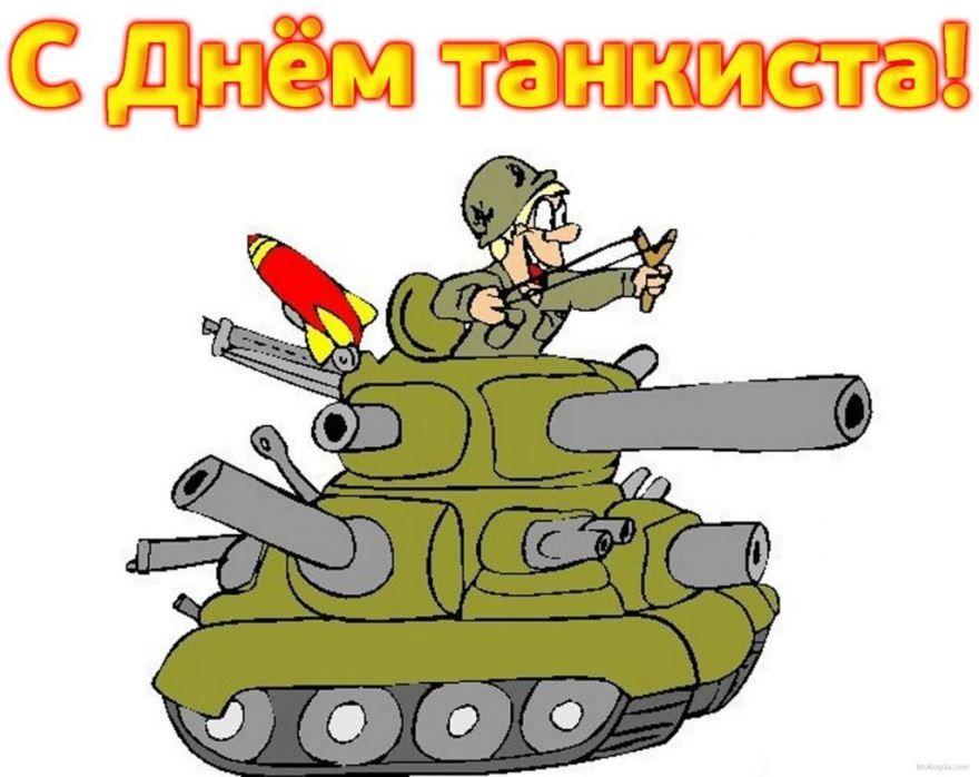 Прикольная открытка с днем танкиста, скачать бесплатно