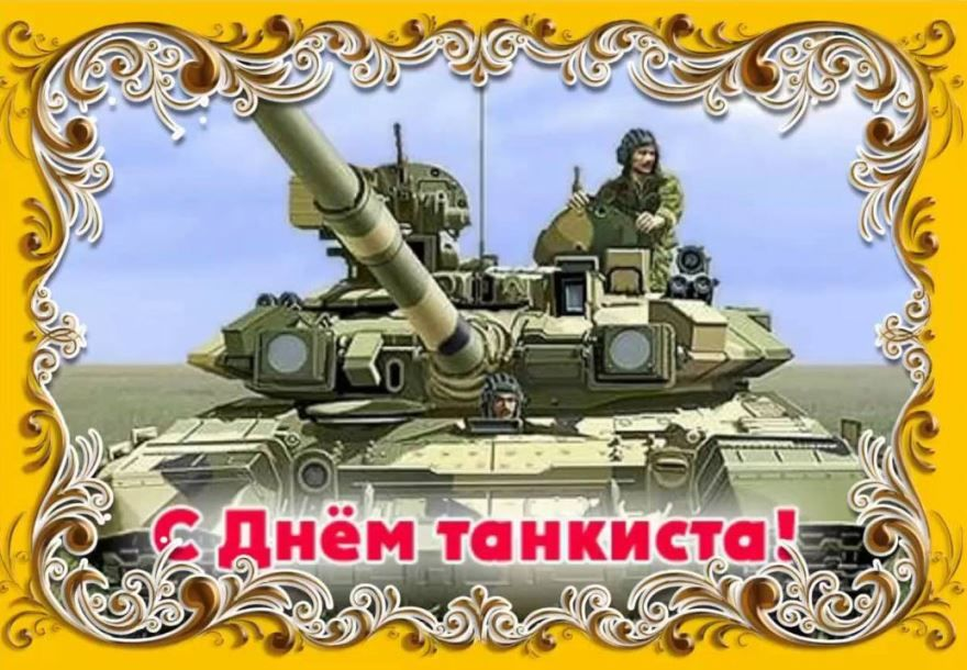 Скачать бесплатно картинку с днем танкиста