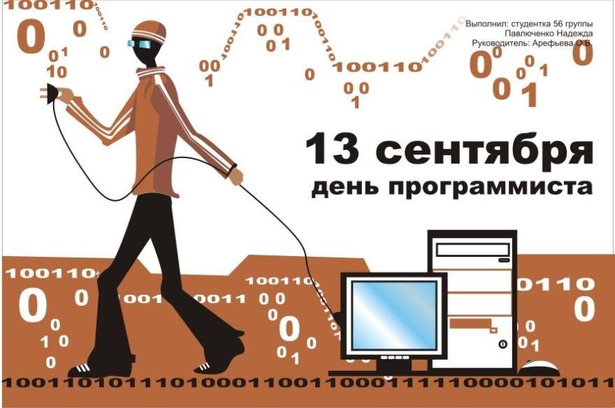 День программиста в России 2020, картинка