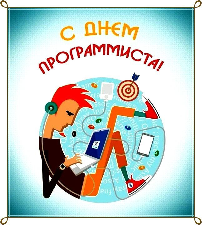 День программиста в России - 13 сентября