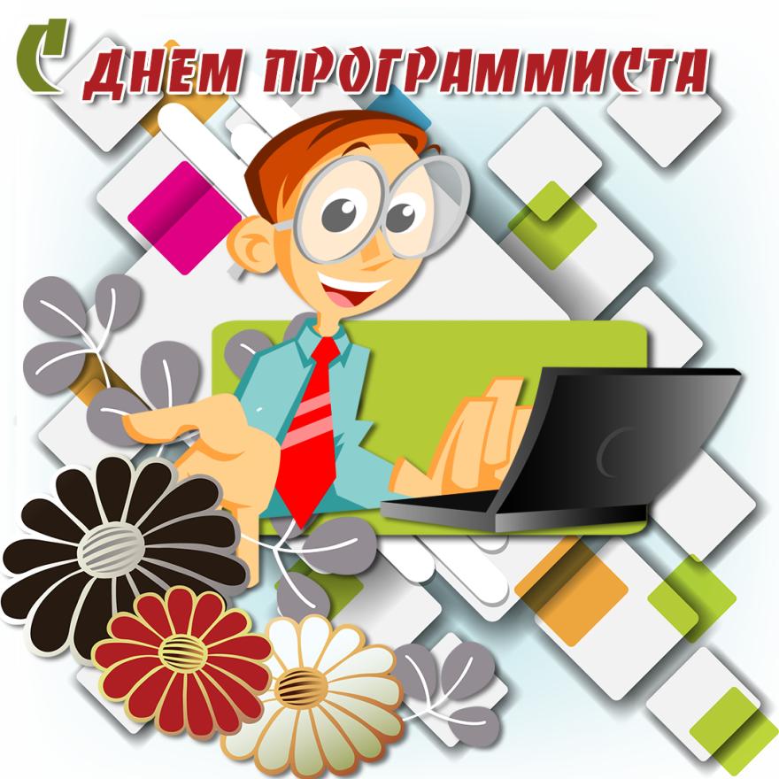 День программиста в России - 12 сентября