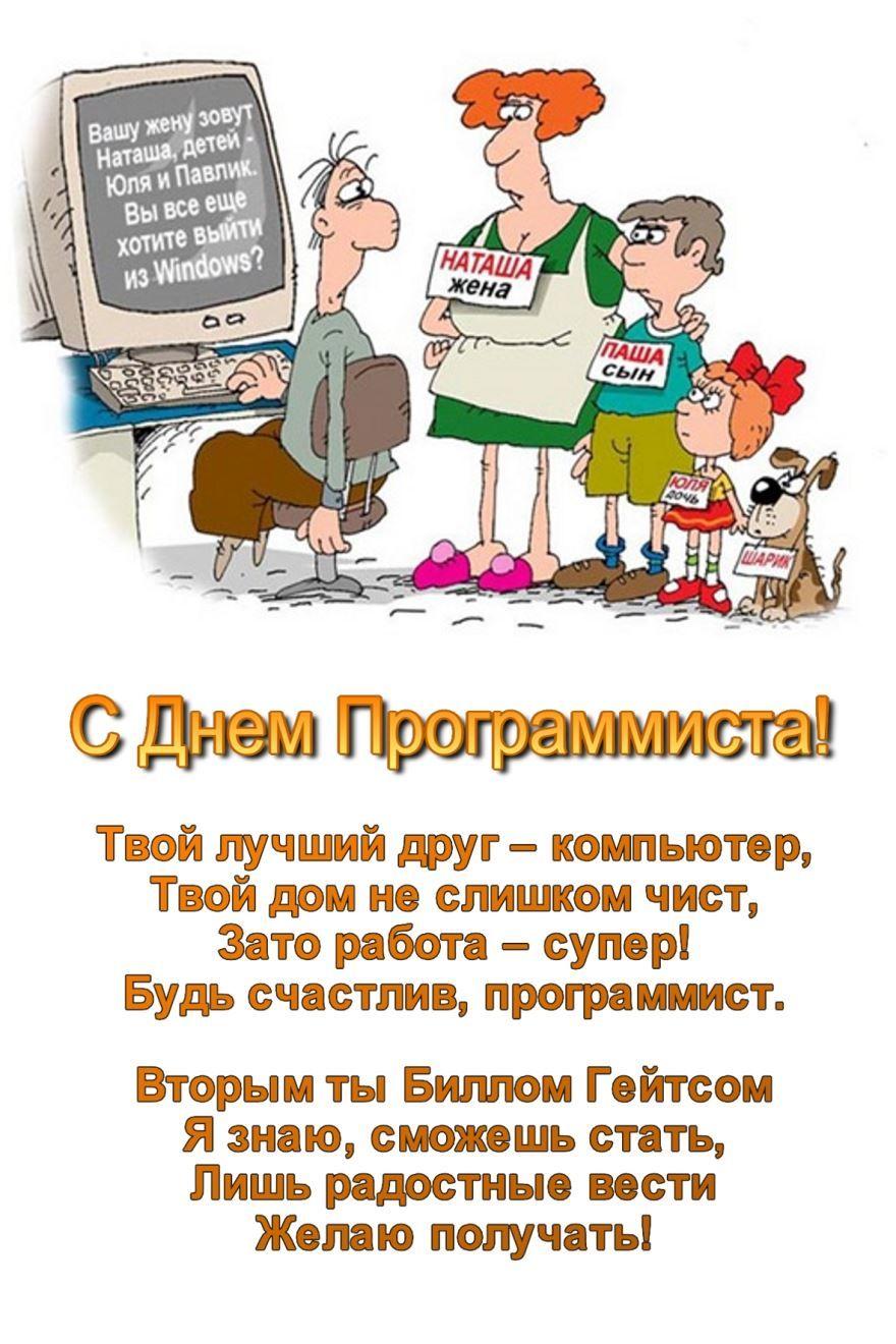 День программиста в России 2020 года - 12 сентября