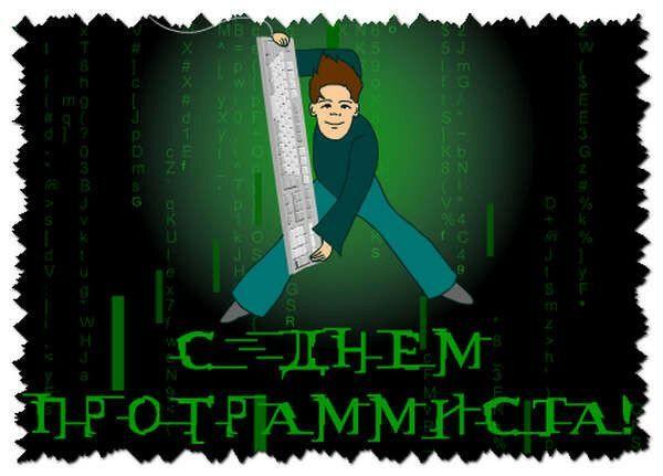 Какого числа день программиста в России?