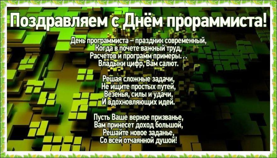 Поздравление с днем программиста, открытка