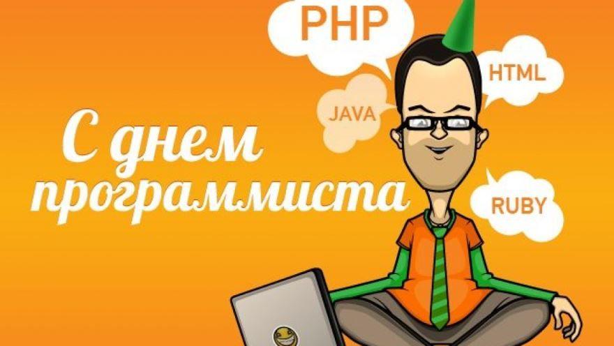 256 день - день программиста, открытка