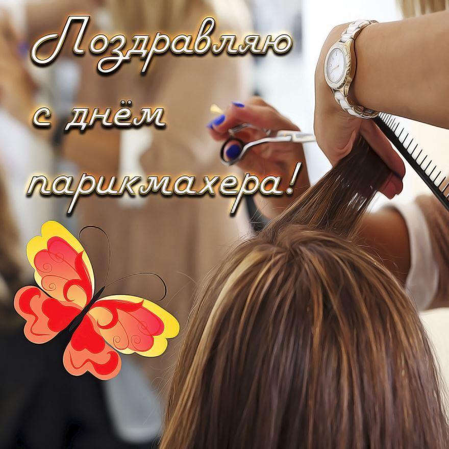 Скачать бесплатно картинку с днем парикмахера