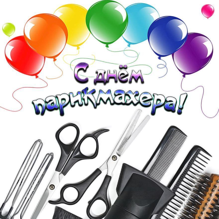 День парикмахера в России - 13 сентября