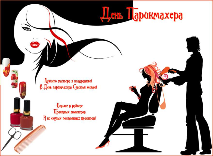 День парикмахера в России, в 2019 году - 13 сентября