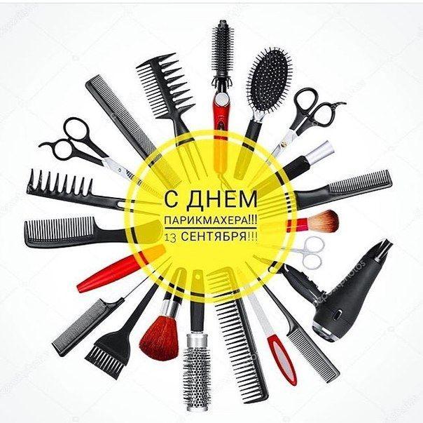 13 сентября день парикмахера, картинка