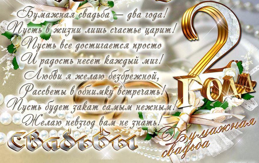 2 годовщина Свадьбы открытка со стихами