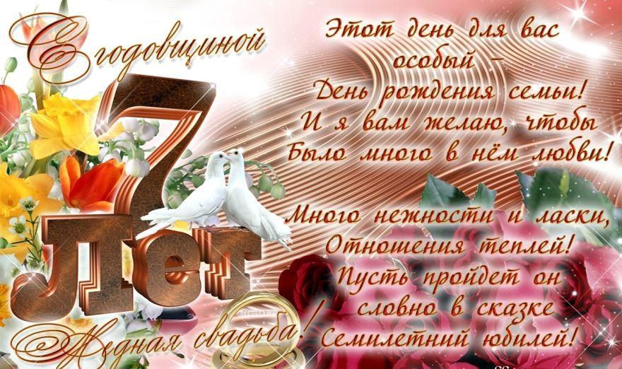 Поздравление в стихах - 7 годовщина Свадьбы