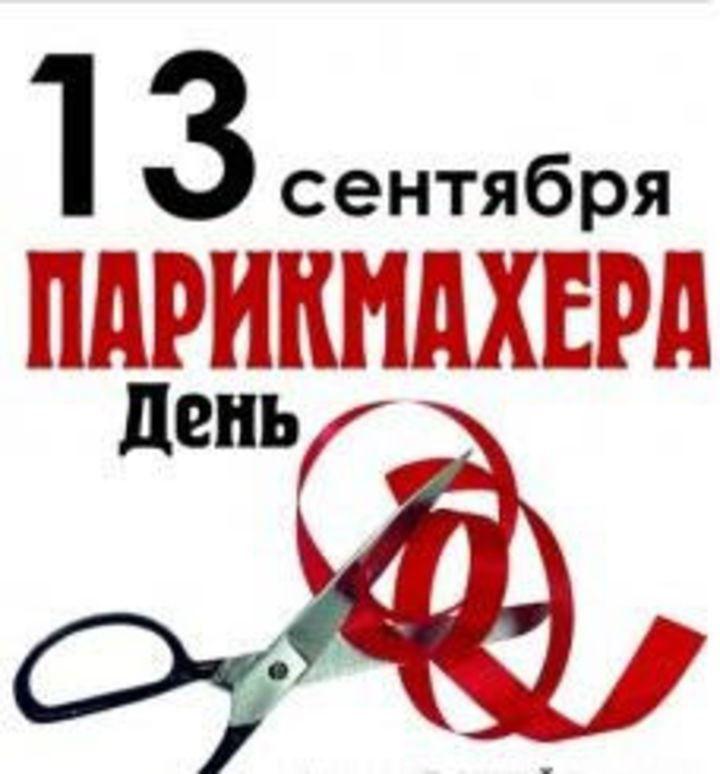 13 сентября день парикмахера, открытка