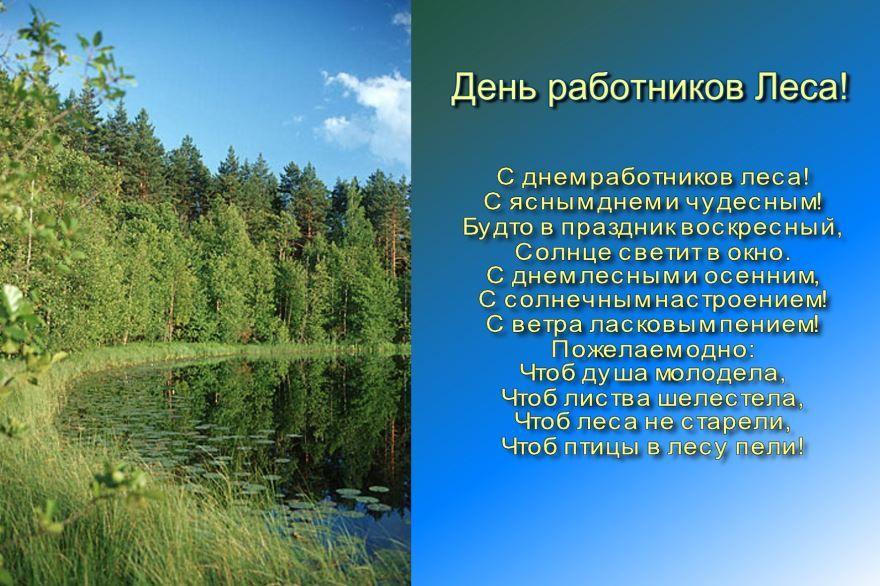 Какого числа день лесника в России?