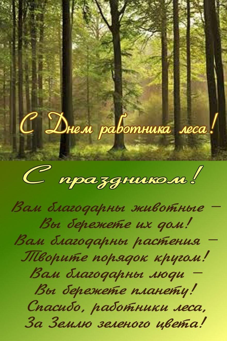 С днем работника леса поздравления