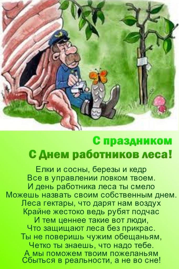 Поздравление с днем работников леса